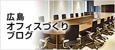 広島オフィスづくりブログ