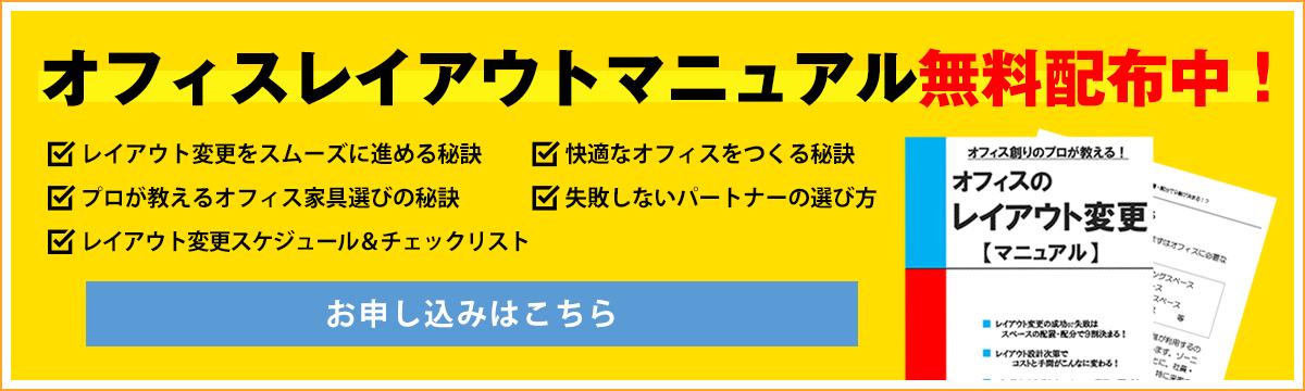 オフィスレイアウトマニュアル無料配布