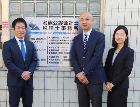 瀧熊公認会計士・税理士事務所